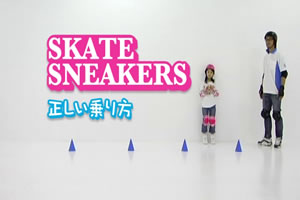 SKATE SNEAKERSの乗り方